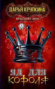 Дарья Крупкина - Яд для короля