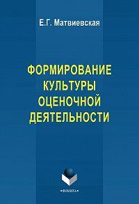 Е. Матвиевская -Формирование культуры оценочной деятельности