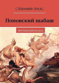 Стефания Лукас -Поповский шабаш. Эротический рассказ