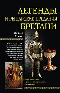 Льюис Спенс -Легенды и рыцарские предания Бретани