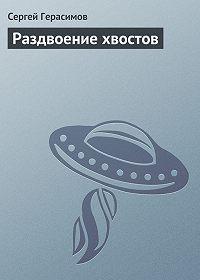 Сергей Герасимов -Раздвоение хвостов