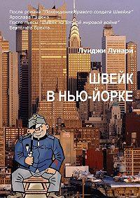 Луиджи Лунари -Швейк в Нью-Йорке. Роман