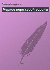 Виктор Мануйлов -Черное перо серой вороны