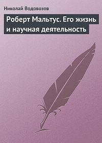 Н. В. Водовозов -Роберт Мальтус. Его жизнь и научная деятельность