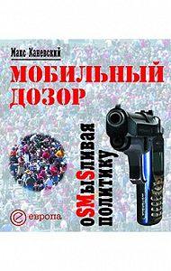 Макс Каневский -Мобильный дозор. ОSMыSливая политику