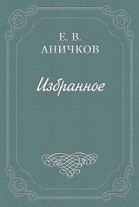 Евгений Аничков -Шеридан, Ричард Бринслей