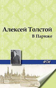 Алексей Толстой -В Париже