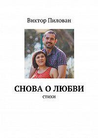 Виктор Пилован, Виктор Пилован - Снова олюбви