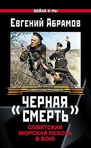 Евгений Абрамов -«Черная смерть». Советская морская пехота в бою