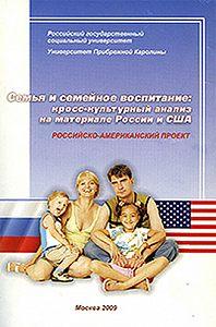 Коллектив авторов - Семья и семейное воспитание: кросс-культурный анализ на материале России и США