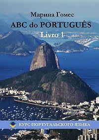 Марина Гомес - ABC do PORTUGUÊS. Livro 1: Курс португальского языка