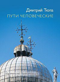 Дмитрий Тюпа -Пути человеческие (сборник)