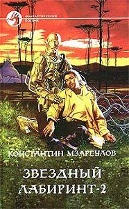 Константин Мзареулов -Звёздный лабиринт – 2