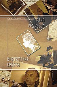 Юлия Андреева -Многоточие сборки