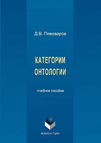Даниил Пивоваров -Категории онтологии