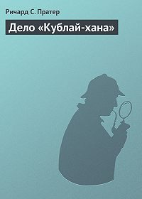 Ричард Пратер -Дело «Кублай-хана»