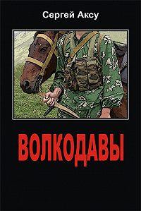 Сергей Аксу - Волкодавы