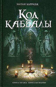 Натан Барридж -Код каббалы