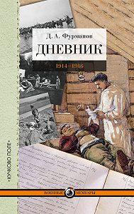 Дмитрий Фурманов -Дневник. 1914-1916