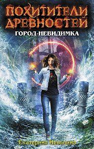 Екатерина Неволина -Город-невидимка