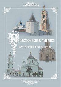 Е. Мусорина -Культурно-историческое наследие – центр «Православная Таганка». Исторический путеводитель