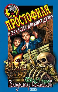 Владимир Сотников -Простофиля и заклятье древних духов