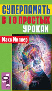 Макс Миллер - Суперпамять в 10 простых уроках