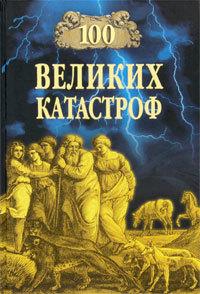 Н. А. Ионина, М. Н. Кубеев - 100 великих катастроф