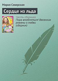 Мария Северская -Сердце из льда