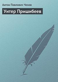 Антон Чехов -Унтер Пришибеев