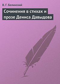 В. Г. Белинский -Сочинения в стихах и прозе Дениса Давыдова