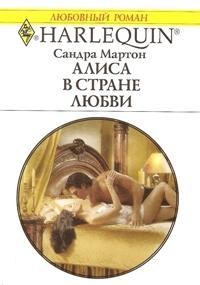 Сандра Мартон -Алиса в стране любви