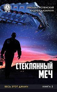 Михаил Успенский -Стеклянный меч