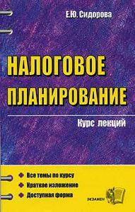 Елена Сидорова - Конспект лекций по налоговому планированию