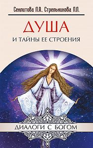 Людмила Стрельникова, Лариса Секлитова - Душа и тайны ее строения