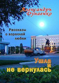 Александръ Дунаенко - Ушла иневернулась