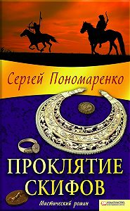 Сергей Пономаренко -Проклятие скифов