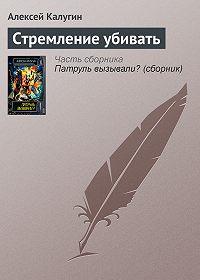 Алексей Александрович Калугин -Стремление убивать