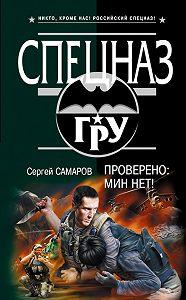 Сергей Самаров -Проверено: мин нет!
