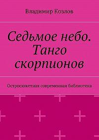 Владимир Козлов -Седьмое небо. Танго скорпионов