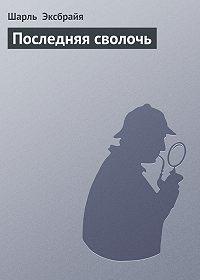 Шарль Эксбрайя - Последняя сволочь