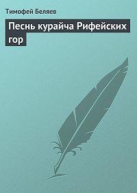 Тимофей Беляев - Песнь курайча Рифейских гор