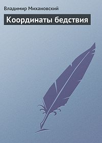 Владимир Михановский - Координаты бедствия