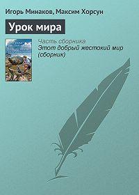 Игорь Минаков -Урок мира