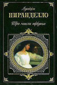 Луиджи Пиранделло -Курбет