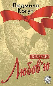 Людмила Когут -Пов'язані Любов'ю