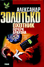 Александр Золотько -Почерк дракона