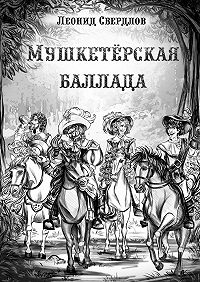 Леонид Свердлов -Мушкетёрская баллада. Поэма