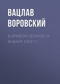 Вацлав Воровский -В кривом зеркале (9 января 1909 г.)