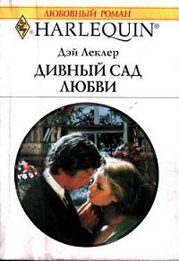 Дэй Леклер -Дивный сад любви